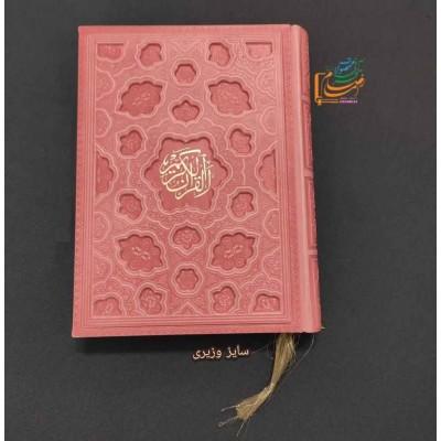 قرآن وزیری باترجمه (لیزری/ برجسته، روبان منگوله دار)