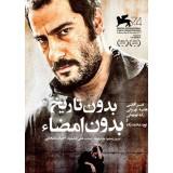 دانلود فیلم بدون تاریخ بدون امضا